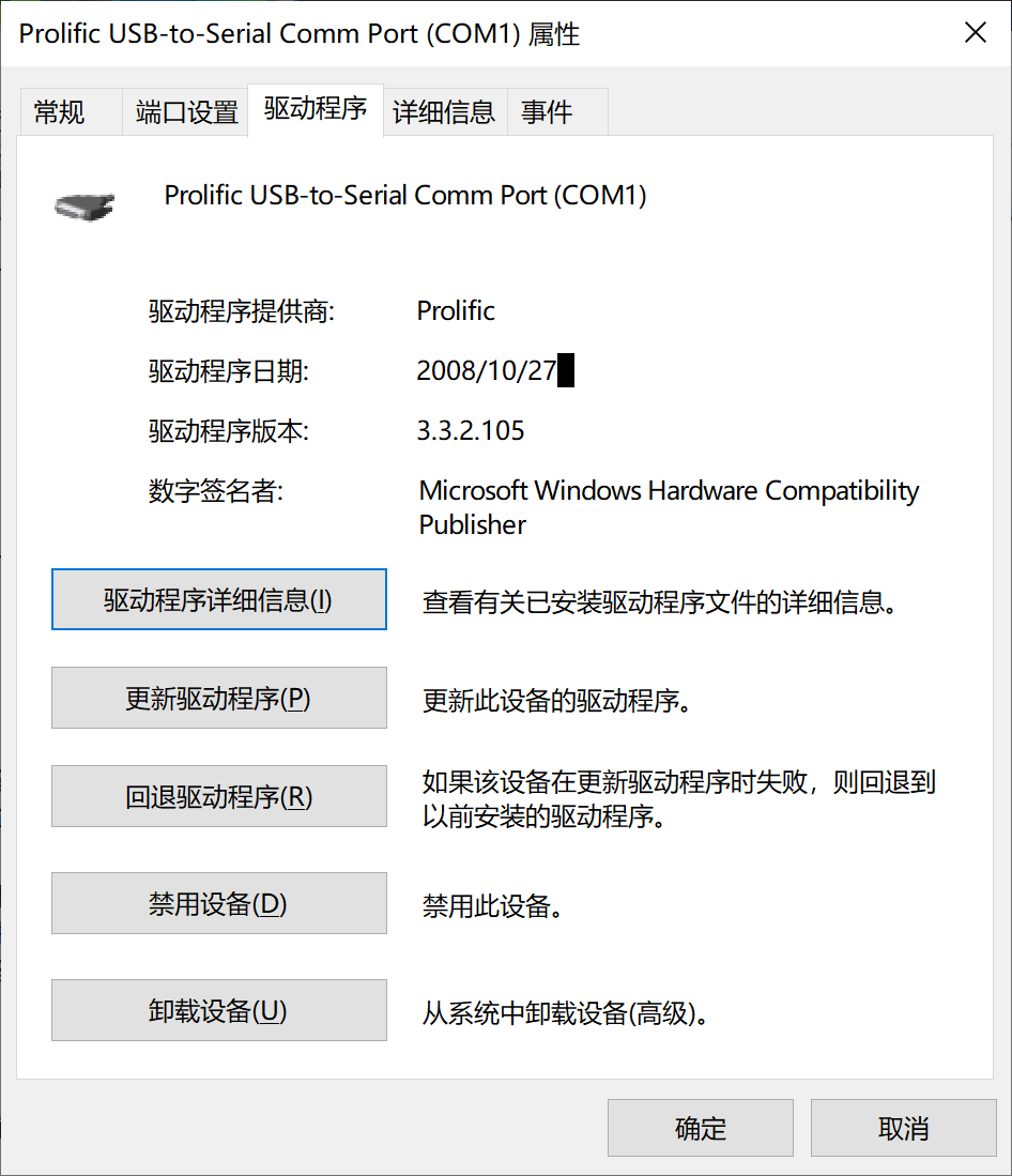 Prolific USB-to-Serial Comm Port 版本 3.3.2.105 [2008/10/27] 可正常工作